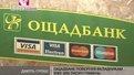 """""""Ощадбанк"""" повернув вкладникам вже 800 тисяч гривень"""
