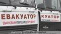 На львівські дороги повертаються евакуатори