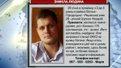 У Львові зник безвісти 28-річний Назар Шуплат