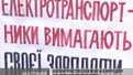 "Казначейство блокує 4,6 млн для ""Львівелектротрансу"""