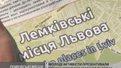 """У місті презентували проект """"Лемківські місця Львова"""""""