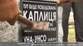 Члени УНА- УНСО встановили пам'ятний знак біля Російського консульства