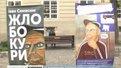 На площі Ринок презентували сатиру на курців