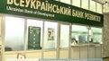 Відділення банку Олександра Януковича закрили