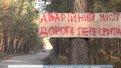 На Сокальщині селяни збирають гроші з водіїв на ремонт мосту