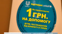 Кремлівські шампуні заманюють львів'ян відрахуванням гривні на АТО