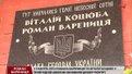 У пам'ять про Героїв Небесної Сотні у новояворівській школі встановили меморіальну дошку