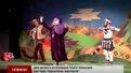 У Львові дітям-аутистам показали виставу «Б'ютіфул Карпати»