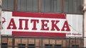 Судові виконавці з другої спроби виселили аптеку «Горицвіт» з поліклініки у центрі Львова