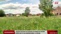 25 сімей десятки років не можуть приватизувати землю поблизу Винників