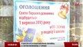 Школи Львова самостійно обирають формат проведення 1 вересня