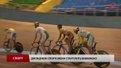 У Львові завершився Чемпіонат України з велоспорту на треку