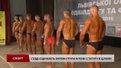 На львівській сцені спортсмени з усієї України похизувались ідеальними м'язами