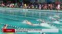 Півтисячі юних плавців закривають сезон чемпіонатом України