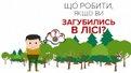 Що робити, якщо ви заблукали у лісі: інструкція, яка може врятувати життя
