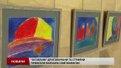 «Особливі» люди зі Стрия та Дрогобича влаштували у Львові «Особливу виставку»