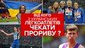 Олімпіада-2016: хто з українських легкоатлетів може повернутись додому з медаллю