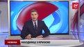 Головні новини Львова за 14 вересня