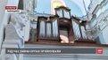 На Львівщині може назавжди замовкнути унікальний орган