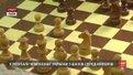 У Львові триває національна першість із шахів серед юніорів