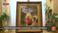 До Львова привезли оригінал картини Тараса Шевченка «Катерина»