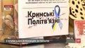 Львів'ян просять допомогти дітям кримських політв'язнів