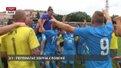 На фанатському Євро-2017 у Львові перемогла збірна Словенії