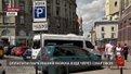 У Львові запровадили оплату за паркування через смартфони