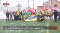 Ветерани «Карпат» зіграли матч проти ветеранів АТО та волонтерів