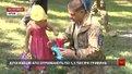 У Львові діти бійців АТО отримають матеріальну допомогу