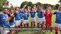 У Львові стартував неофіційний чемпіонат Європи серед футбольних фанатів