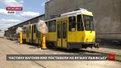 У «Львівелектротрансі» розповіли, на який маршрут виїдуть перші берлінські трамваї