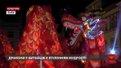 Під час зустрічі китайського Нового року вулицями Львова ходили дракони