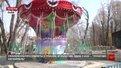 У суботу в львівському Парку культури стартує сезон атракціонів