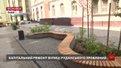 У Львові ще одна вулиця перетворилася на громадський простір