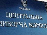 «Правий сектор» і «Спільна справа» вимагають змінити склад ЦВК