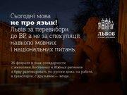 У Львові завтра говоритимуть російською в знак солідарності