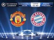 У Лізі Чемпіонів «Баварія» і «Манчестер» зіграли внічию – 1:1