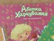 «Нестле Україна» створила онлайн-абетку харчування