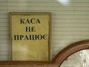 Центробанк Росії закрив чотири українські банки в Криму