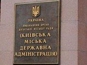 КМДА може стати місцем зустрічі сторін Женевських домовленостей