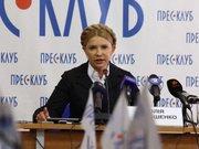 Тимошенко обіцяє визнати будь-які результати виборів президента