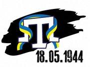 У Львові вшанують пам'ять жертв депортації кримських татар