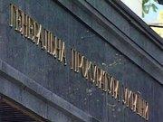 Генпрокуратура визнала ДНР і ЛНР терористичними організаціями