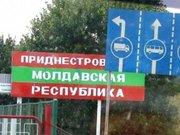 Росія вимагає від Молдови особливого статусу для Придністров'я