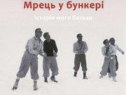 «Мрець у бункері» Мартіна Поллака: Обережно, автобіографічне підґрунтя!