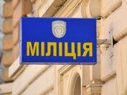 Міліція знайшла чоловіка, який пограбував родичку на 35 тис. грн