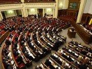Верховна Рада підтримала Меморандум миру та злагоди