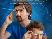 У Львові покажуть на що здатні Google Glass
