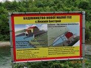 На Закарпатті озброєні люди зруйнували недобудовану міні-ГЕС (фото)